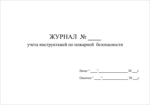 образец инструкции по пб
